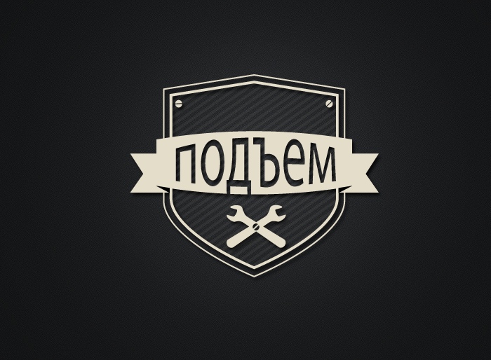 Logo Design by Jan Chua - Entry No. 24 in the Logo Design Contest Artistic Logo Design for подъем.
