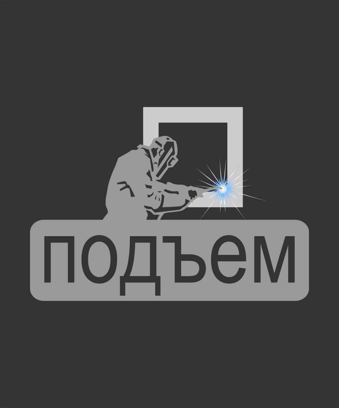 Logo Design by RoSyid Rono-Rene On Java - Entry No. 31 in the Logo Design Contest Artistic Logo Design for подъем.