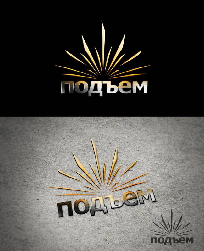 Logo Design by Respati Himawan - Entry No. 35 in the Logo Design Contest Artistic Logo Design for подъем.