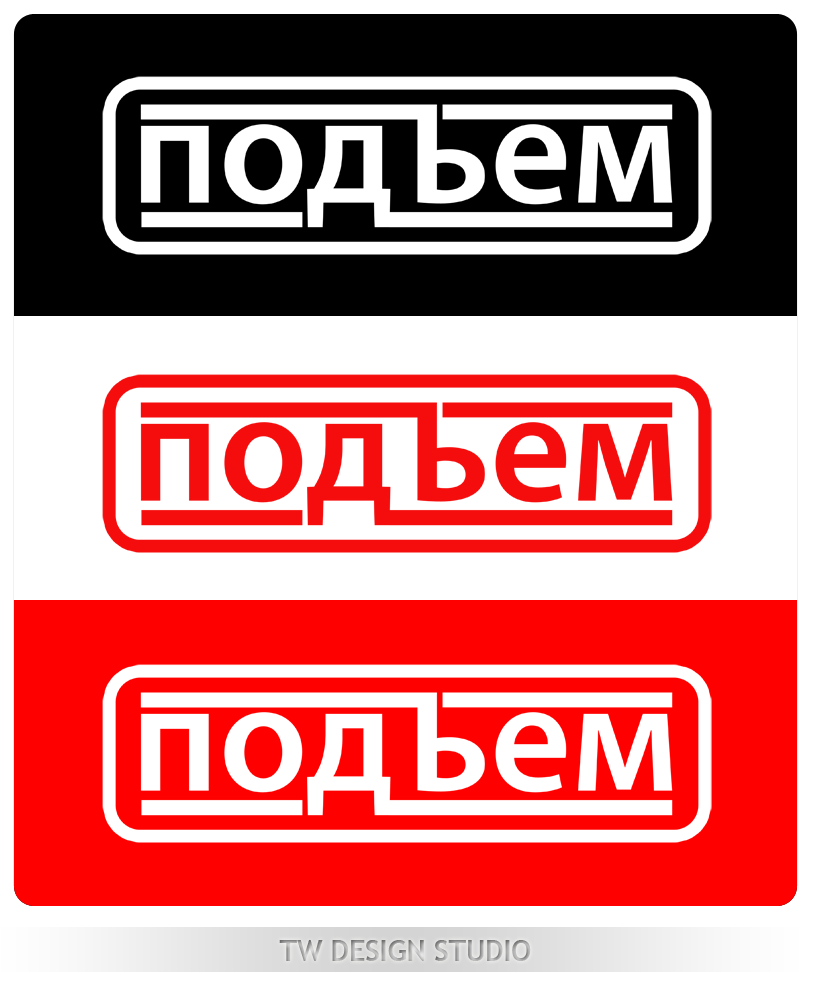 Logo Design by Private User - Entry No. 39 in the Logo Design Contest Artistic Logo Design for подъем.