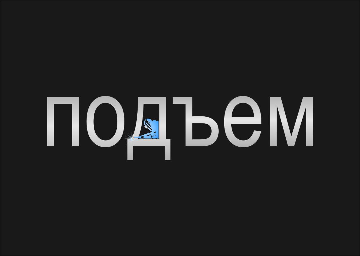 Logo Design by Ngepet_art - Entry No. 40 in the Logo Design Contest Artistic Logo Design for подъем.