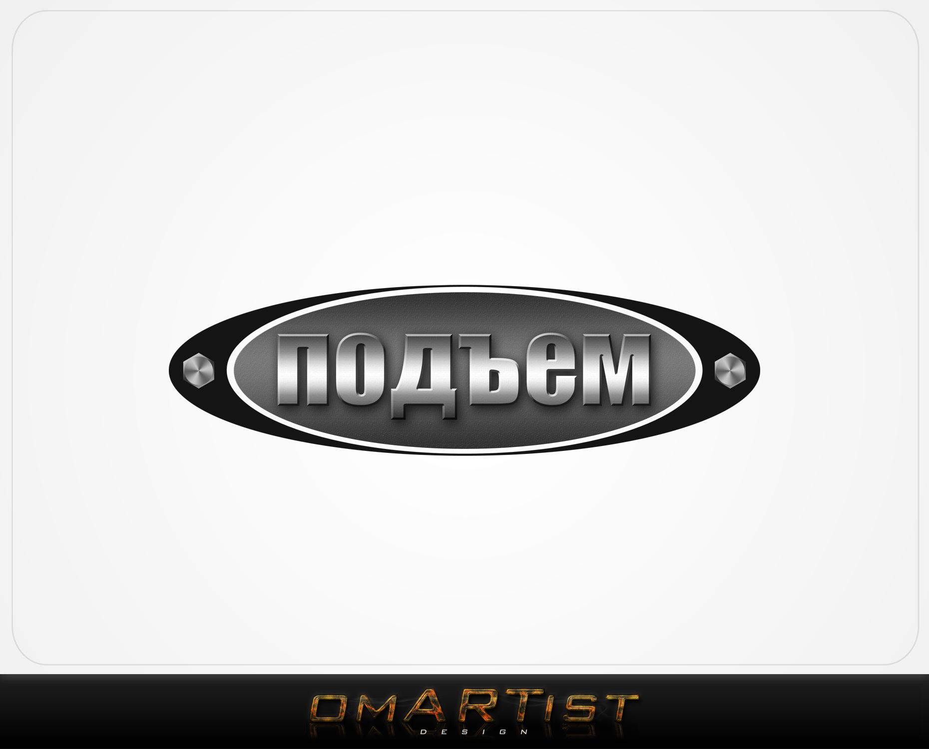 Logo Design by omARTist - Entry No. 42 in the Logo Design Contest Artistic Logo Design for подъем.