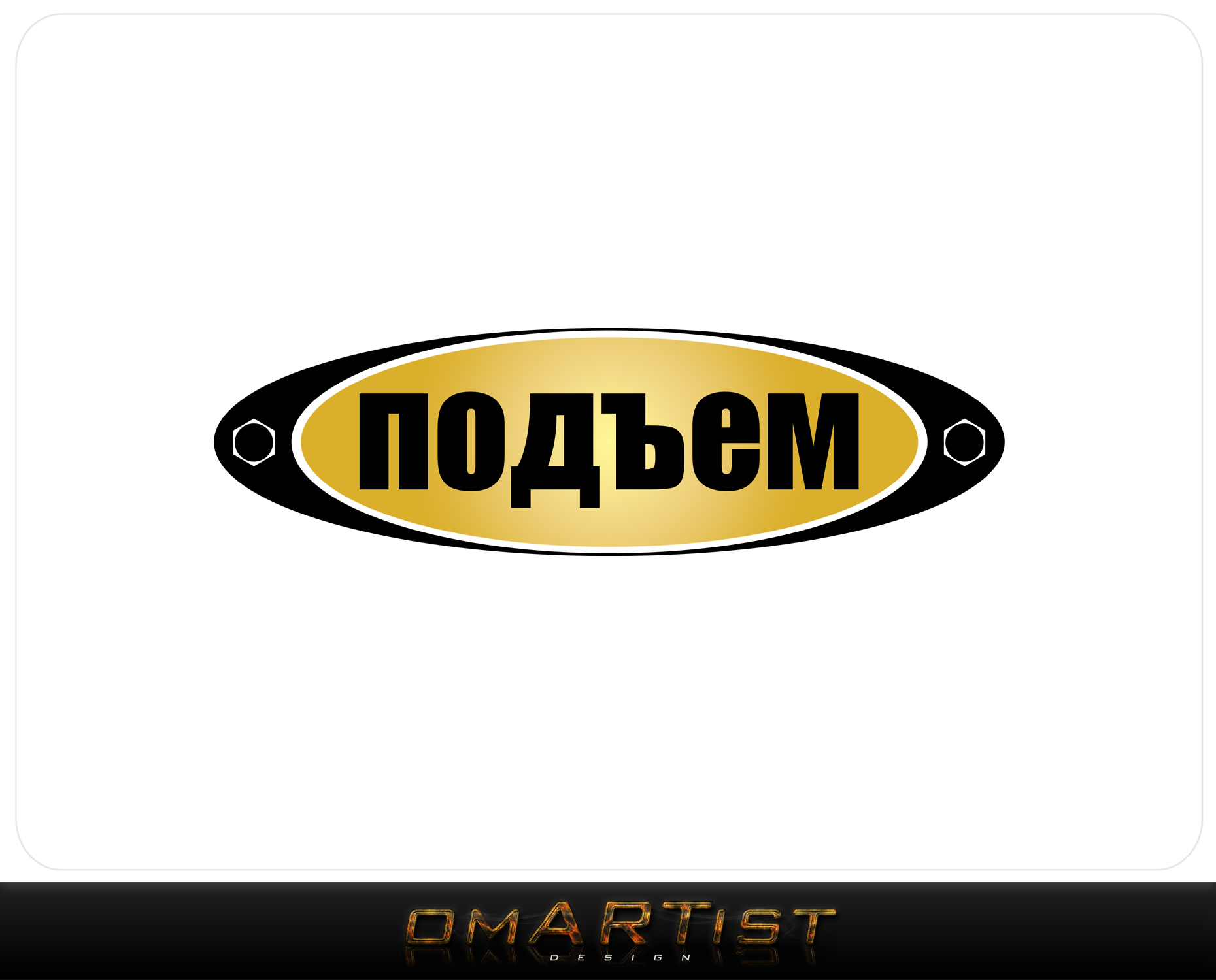 Logo Design by omARTist - Entry No. 43 in the Logo Design Contest Artistic Logo Design for подъем.