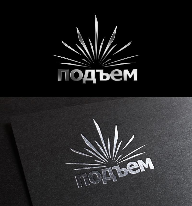 Logo Design by Respati Himawan - Entry No. 44 in the Logo Design Contest Artistic Logo Design for подъем.