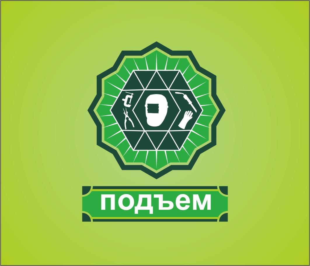 Logo Design by Armada Jamaluddin - Entry No. 46 in the Logo Design Contest Artistic Logo Design for подъем.