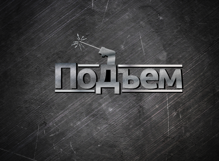 Logo Design by Jan Chua - Entry No. 48 in the Logo Design Contest Artistic Logo Design for подъем.