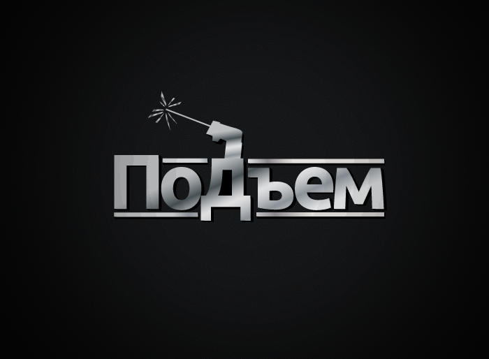 Logo Design by Jan Chua - Entry No. 50 in the Logo Design Contest Artistic Logo Design for подъем.
