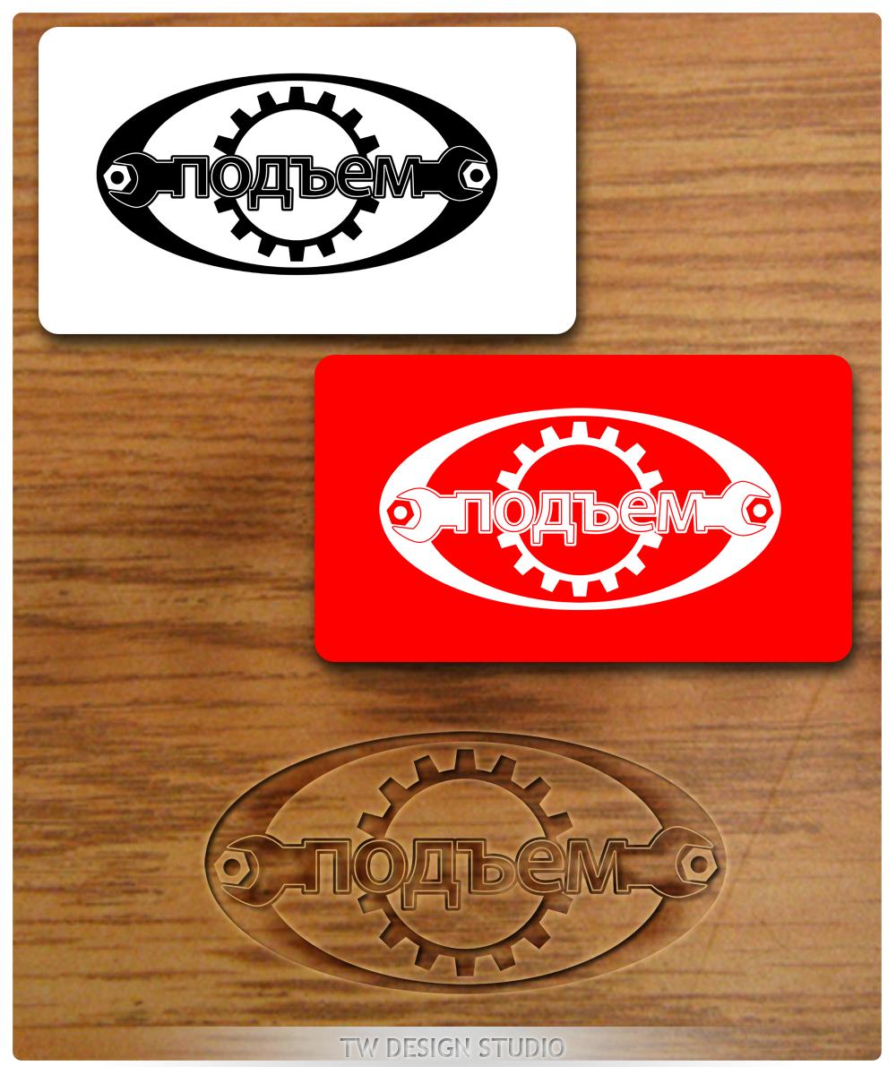 Logo Design by Private User - Entry No. 52 in the Logo Design Contest Artistic Logo Design for подъем.