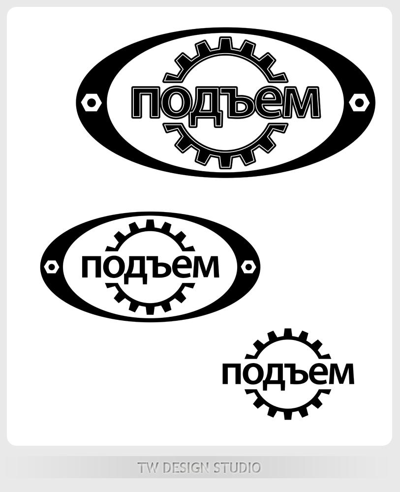 Logo Design by Robert Turla - Entry No. 54 in the Logo Design Contest Artistic Logo Design for подъем.