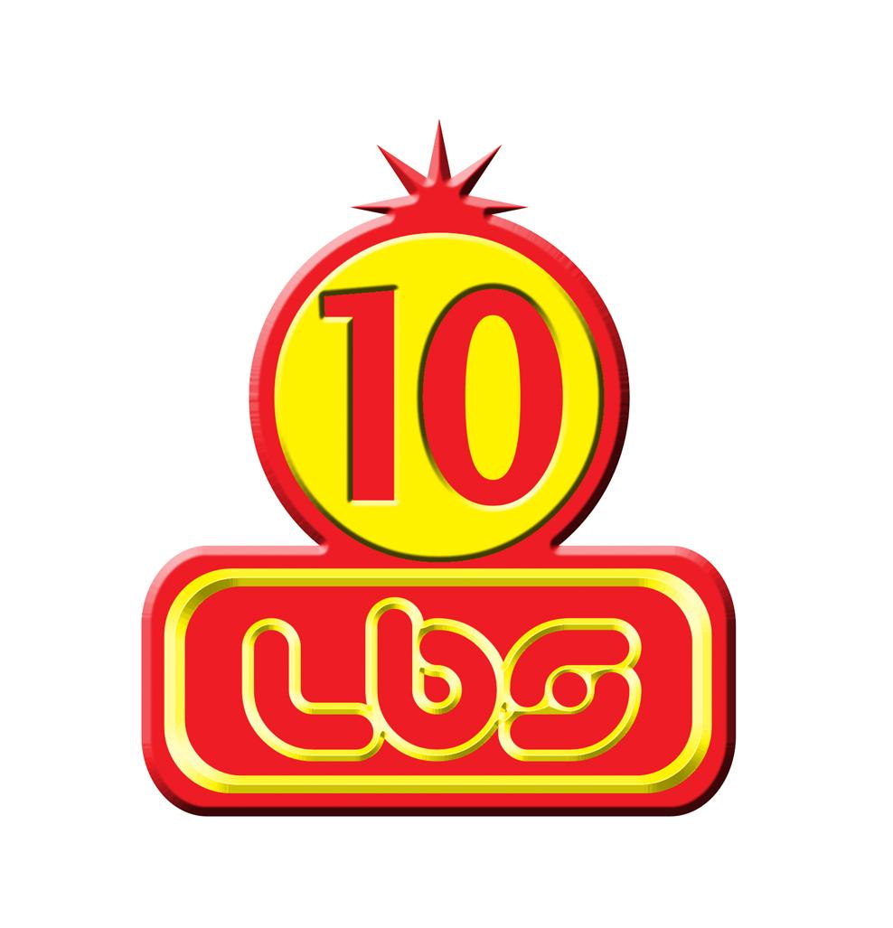 Logo Design by jais - Entry No. 15 in the Logo Design Contest 10 lbs.