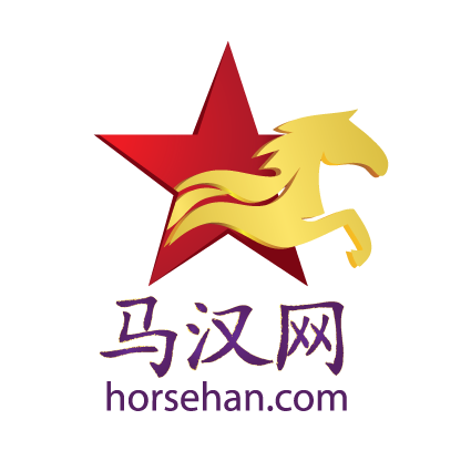 "Logo Design by Jewels - Entry No. 5 in the Logo Design Contest ""马汉网"" (horsehan.com)."