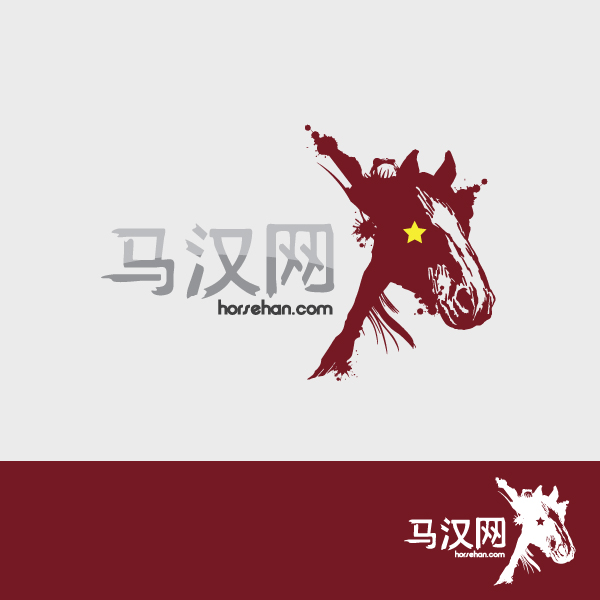 "Logo Design by storm - Entry No. 42 in the Logo Design Contest ""马汉网"" (horsehan.com)."