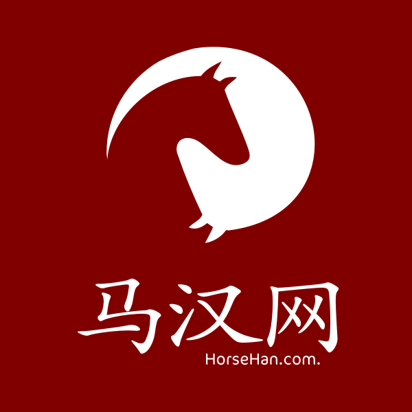 "Logo Design by Rudy - Entry No. 47 in the Logo Design Contest ""马汉网"" (horsehan.com)."