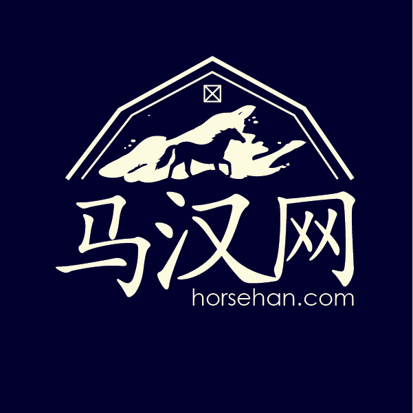 "Logo Design by cmcelroy - Entry No. 58 in the Logo Design Contest ""马汉网"" (horsehan.com)."