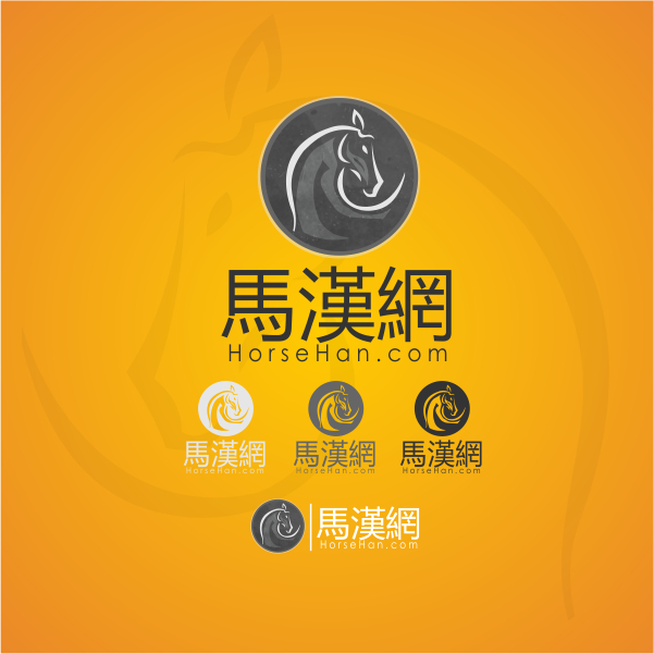 "Logo Design by Rendra Jannu - Entry No. 64 in the Logo Design Contest ""马汉网"" (horsehan.com)."