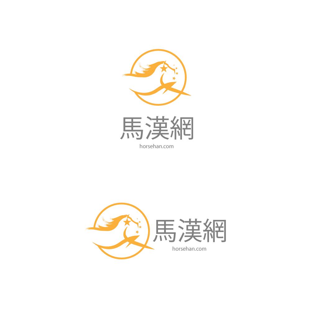 "Logo Design by zesthar - Entry No. 67 in the Logo Design Contest ""马汉网"" (horsehan.com)."