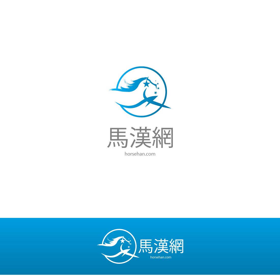 "Logo Design by zesthar - Entry No. 68 in the Logo Design Contest ""马汉网"" (horsehan.com)."