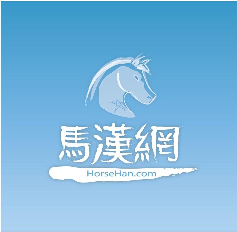 "Logo Design by kowreck - Entry No. 77 in the Logo Design Contest ""马汉网"" (horsehan.com)."