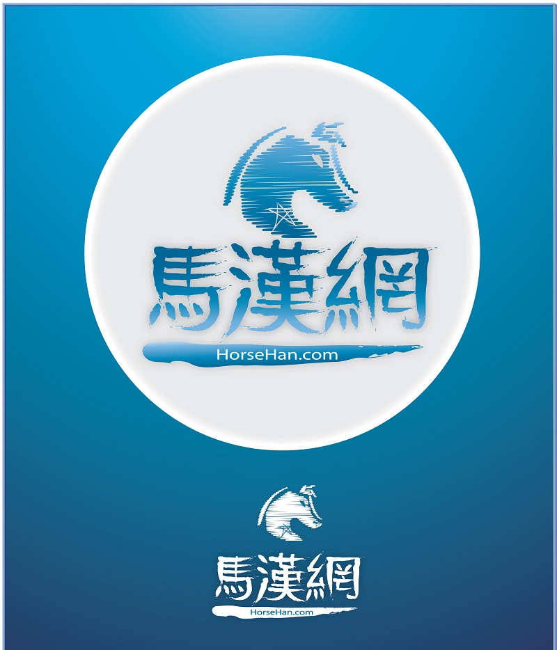 "Logo Design by kowreck - Entry No. 78 in the Logo Design Contest ""马汉网"" (horsehan.com)."