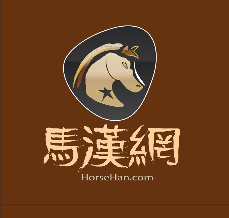 "Logo Design by kowreck - Entry No. 80 in the Logo Design Contest ""马汉网"" (horsehan.com)."