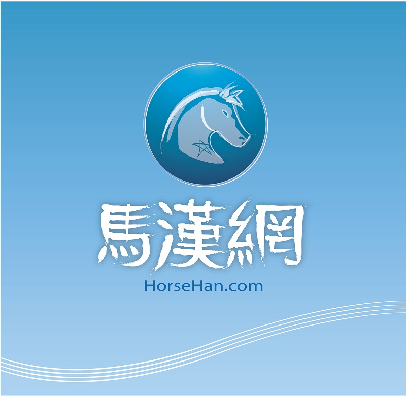 "Logo Design by kowreck - Entry No. 81 in the Logo Design Contest ""马汉网"" (horsehan.com)."