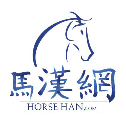 "Logo Design by Jewels - Entry No. 84 in the Logo Design Contest ""马汉网"" (horsehan.com)."