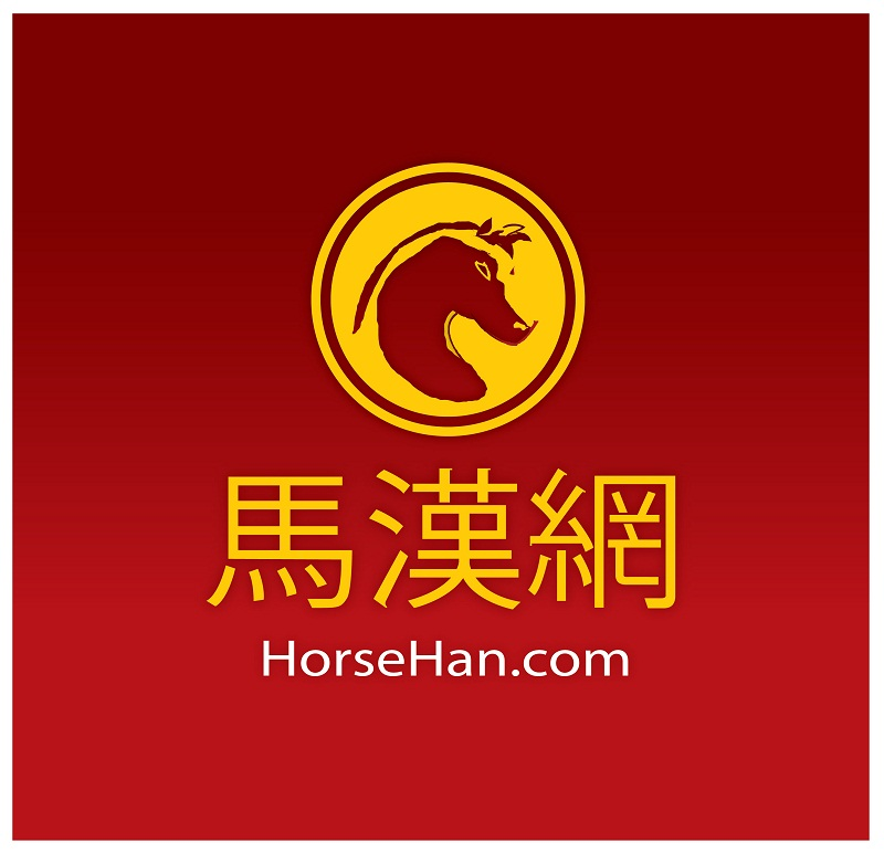 "Logo Design by kowreck - Entry No. 102 in the Logo Design Contest ""马汉网"" (horsehan.com)."
