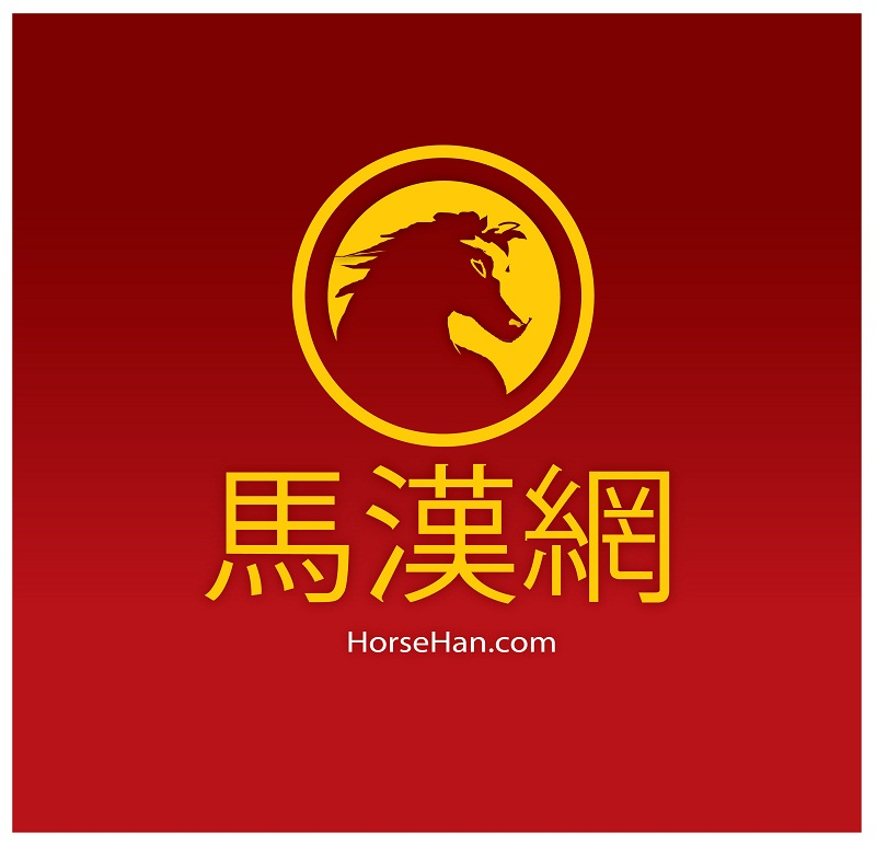 "Logo Design by kowreck - Entry No. 103 in the Logo Design Contest ""马汉网"" (horsehan.com)."
