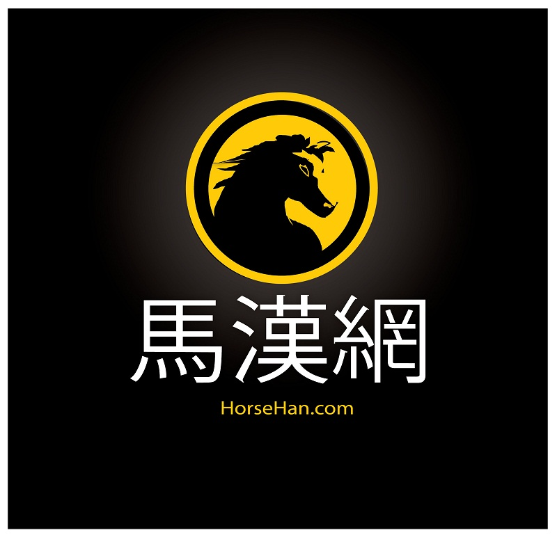 "Logo Design by kowreck - Entry No. 104 in the Logo Design Contest ""马汉网"" (horsehan.com)."