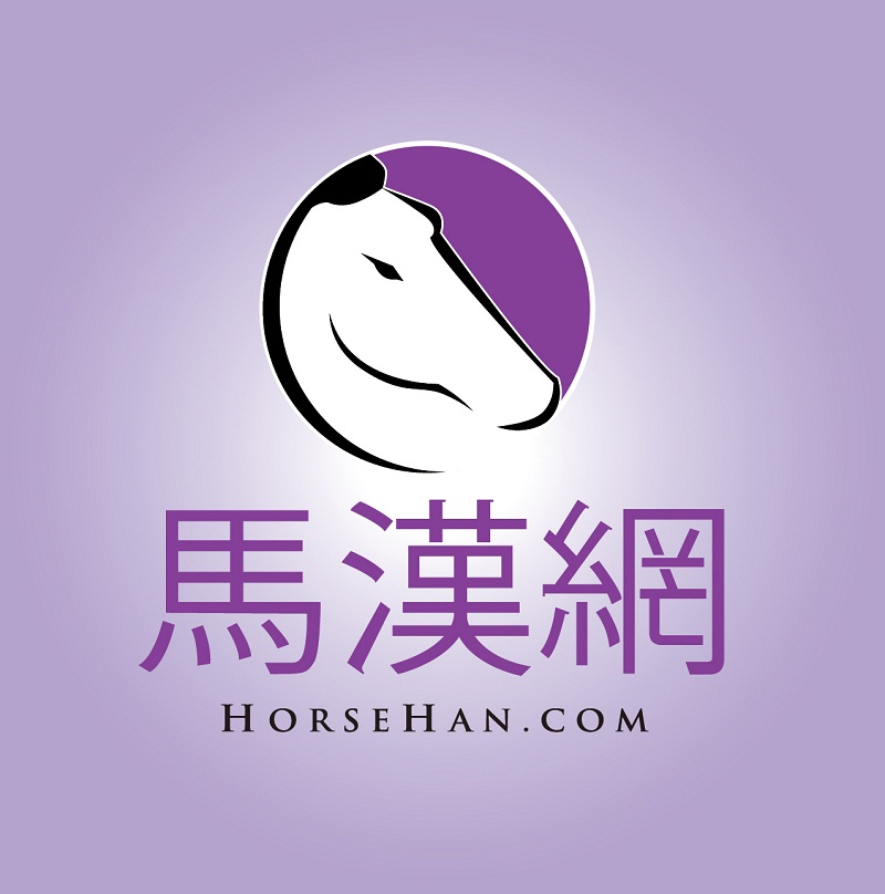 "Logo Design by kowreck - Entry No. 109 in the Logo Design Contest ""马汉网"" (horsehan.com)."