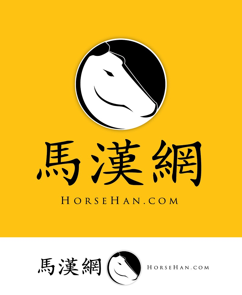 "Logo Design by kowreck - Entry No. 113 in the Logo Design Contest ""马汉网"" (horsehan.com)."