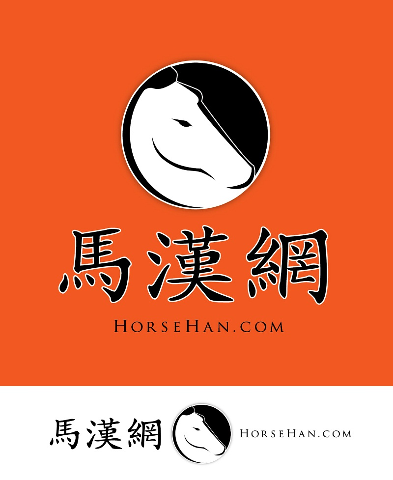 "Logo Design by kowreck - Entry No. 114 in the Logo Design Contest ""马汉网"" (horsehan.com)."