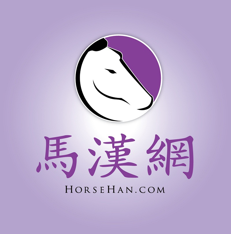 "Logo Design by kowreck - Entry No. 115 in the Logo Design Contest ""马汉网"" (horsehan.com)."
