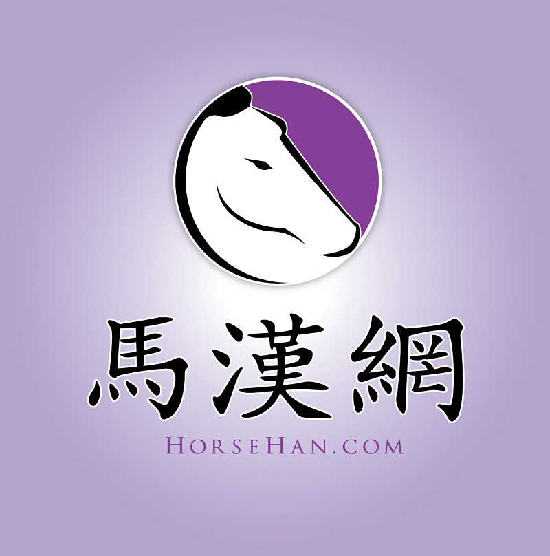 "Logo Design by kowreck - Entry No. 116 in the Logo Design Contest ""马汉网"" (horsehan.com)."