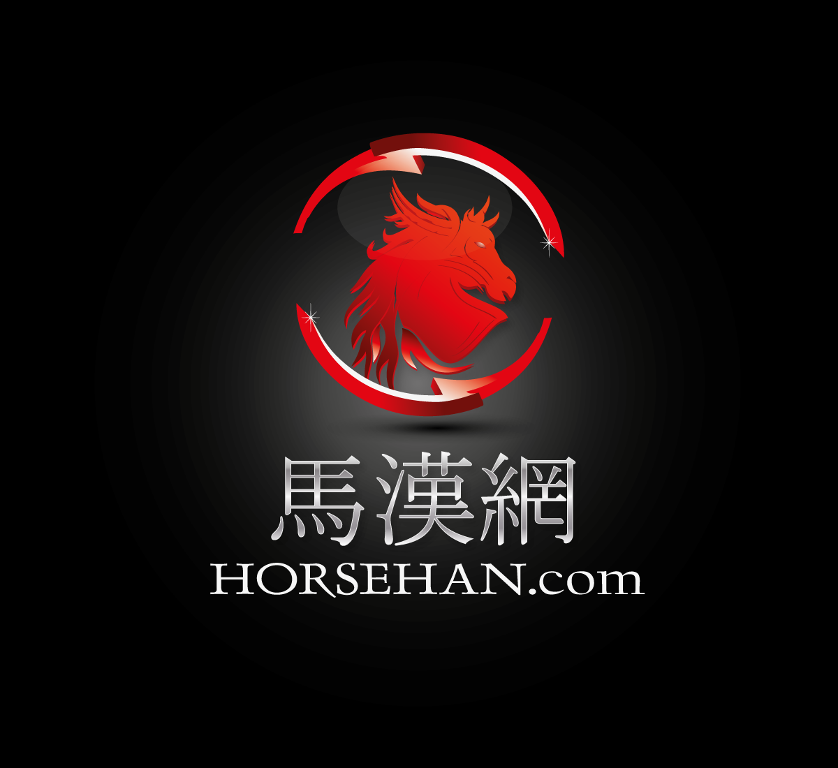 "Logo Design by luwabu - Entry No. 118 in the Logo Design Contest ""马汉网"" (horsehan.com)."
