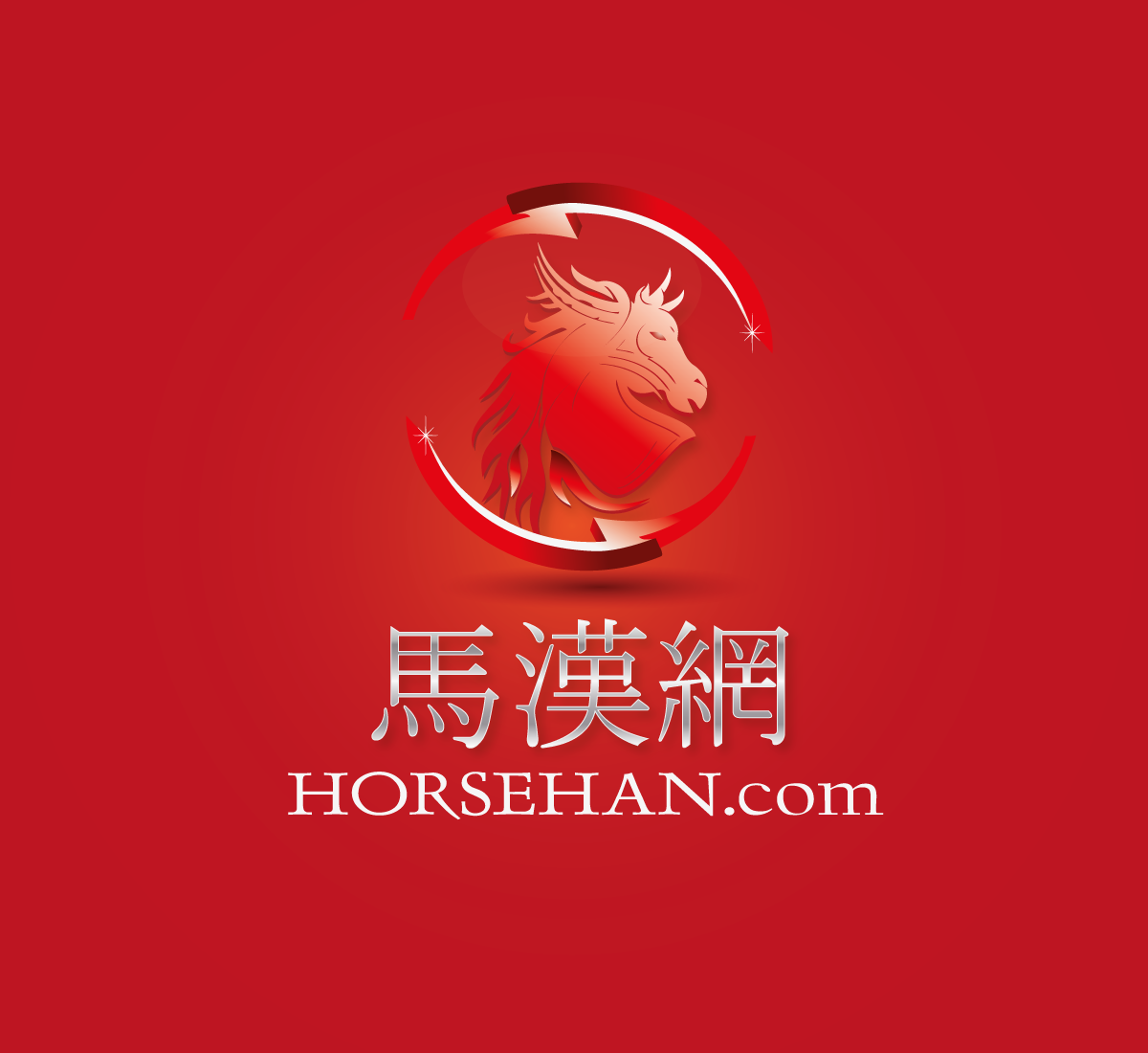 "Logo Design by luwabu - Entry No. 119 in the Logo Design Contest ""马汉网"" (horsehan.com)."