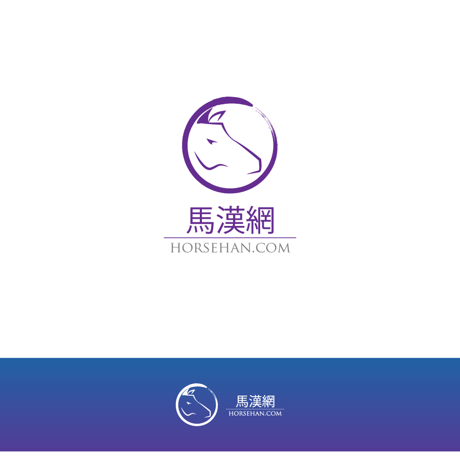 "Logo Design by zesthar - Entry No. 123 in the Logo Design Contest ""马汉网"" (horsehan.com)."