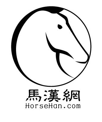 "Logo Design by Kelvin Tsai - Entry No. 130 in the Logo Design Contest ""马汉网"" (horsehan.com)."
