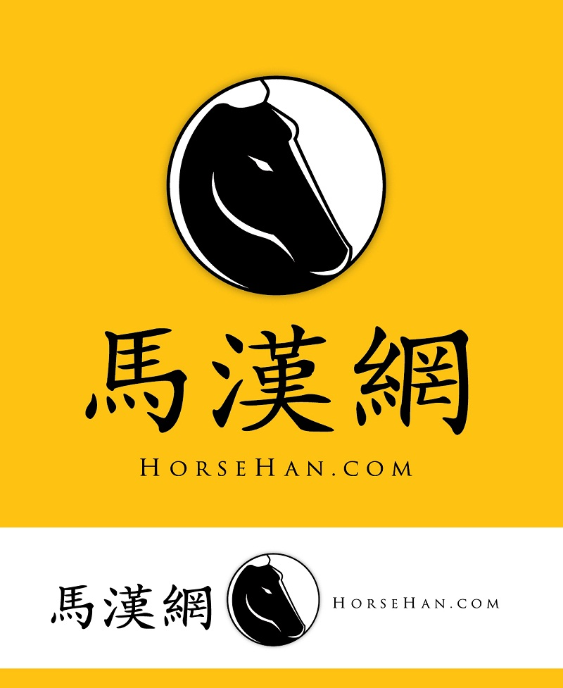 "Logo Design by kowreck - Entry No. 132 in the Logo Design Contest ""马汉网"" (horsehan.com)."