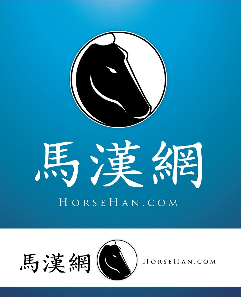 "Logo Design by kowreck - Entry No. 133 in the Logo Design Contest ""马汉网"" (horsehan.com)."