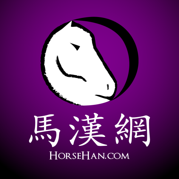 "Logo Design by Rudy - Entry No. 150 in the Logo Design Contest ""马汉网"" (horsehan.com)."