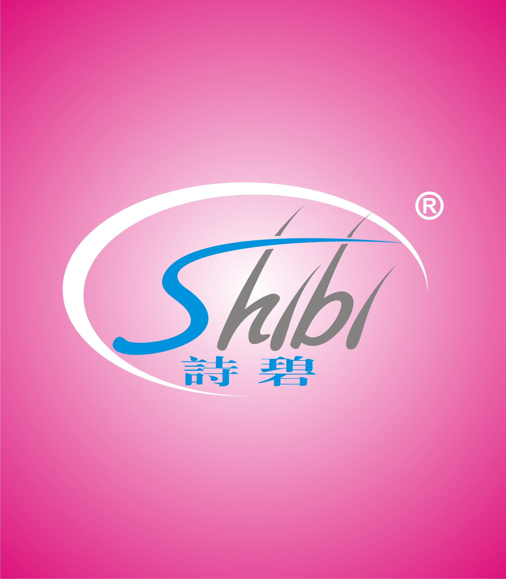 Logo Design by Private User - Entry No. 15 in the Logo Design Contest Logo Design Needed for Exciting New Company SHIBI 诗碧.