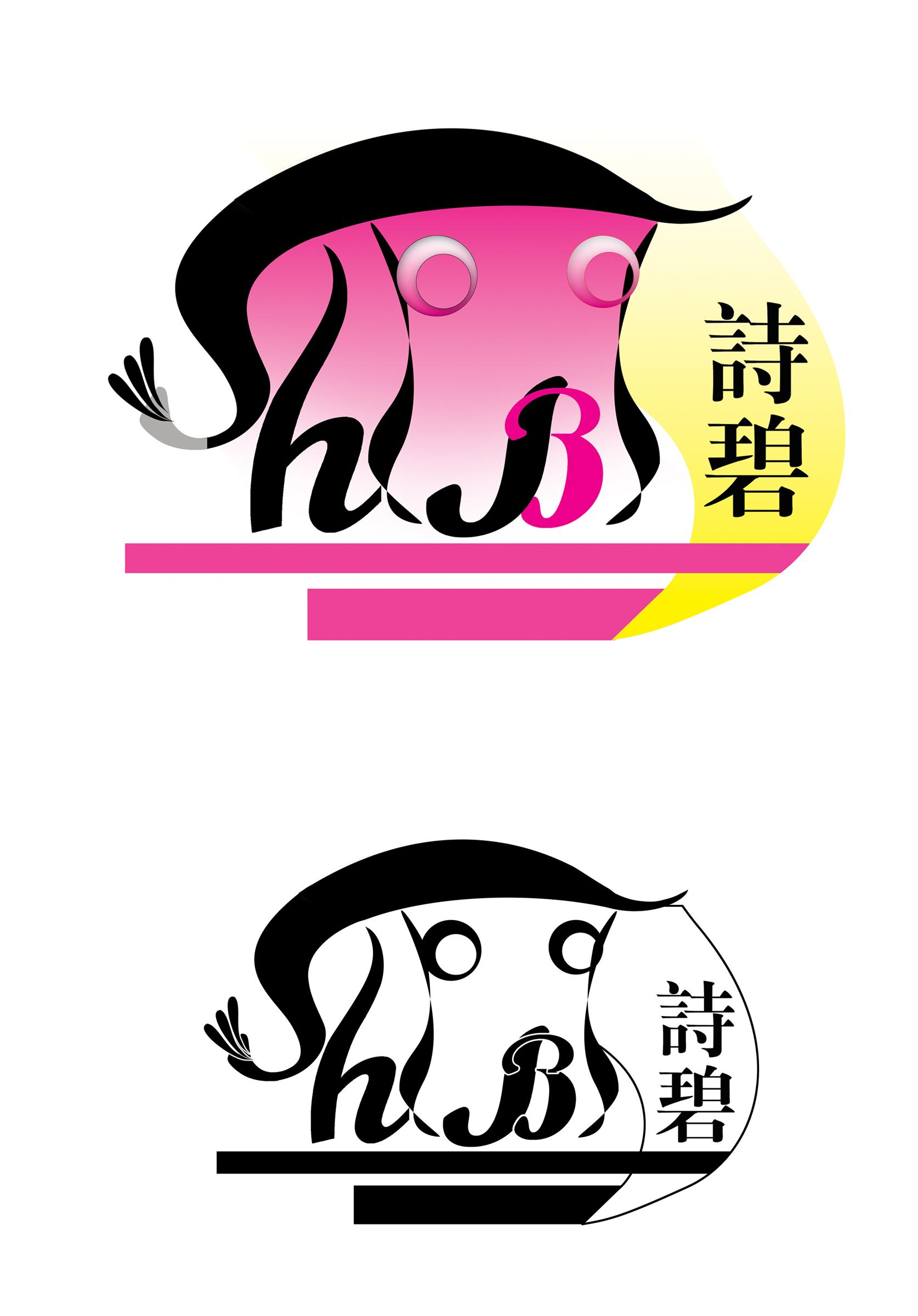 Logo Design by Hamid Azizi - Entry No. 21 in the Logo Design Contest Logo Design Needed for Exciting New Company SHIBI 诗碧.