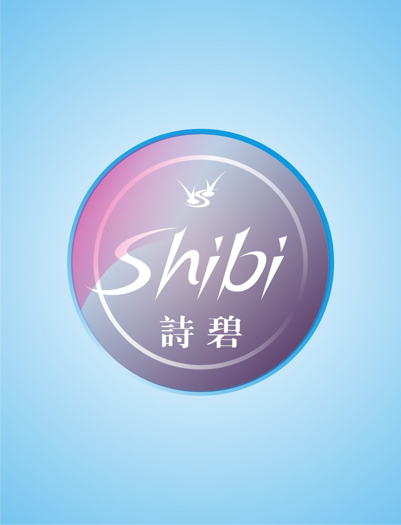 Logo Design by Private User - Entry No. 40 in the Logo Design Contest Logo Design Needed for Exciting New Company SHIBI 诗碧.