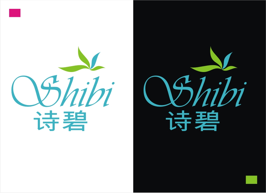 Logo Design by Private User - Entry No. 42 in the Logo Design Contest Logo Design Needed for Exciting New Company SHIBI 诗碧.