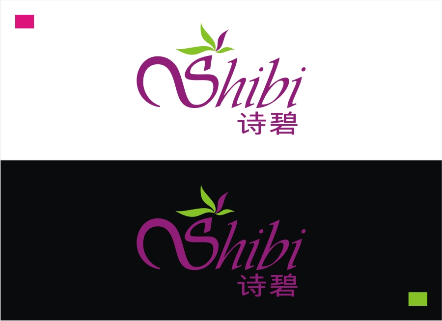 Logo Design by Private User - Entry No. 44 in the Logo Design Contest Logo Design Needed for Exciting New Company SHIBI 诗碧.