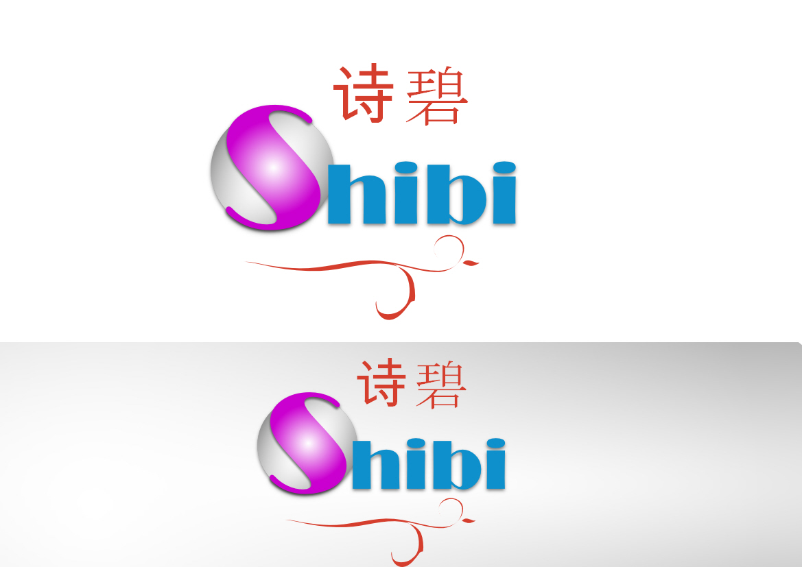 Logo Design by Heri Susanto - Entry No. 86 in the Logo Design Contest Logo Design Needed for Exciting New Company SHIBI 诗碧.