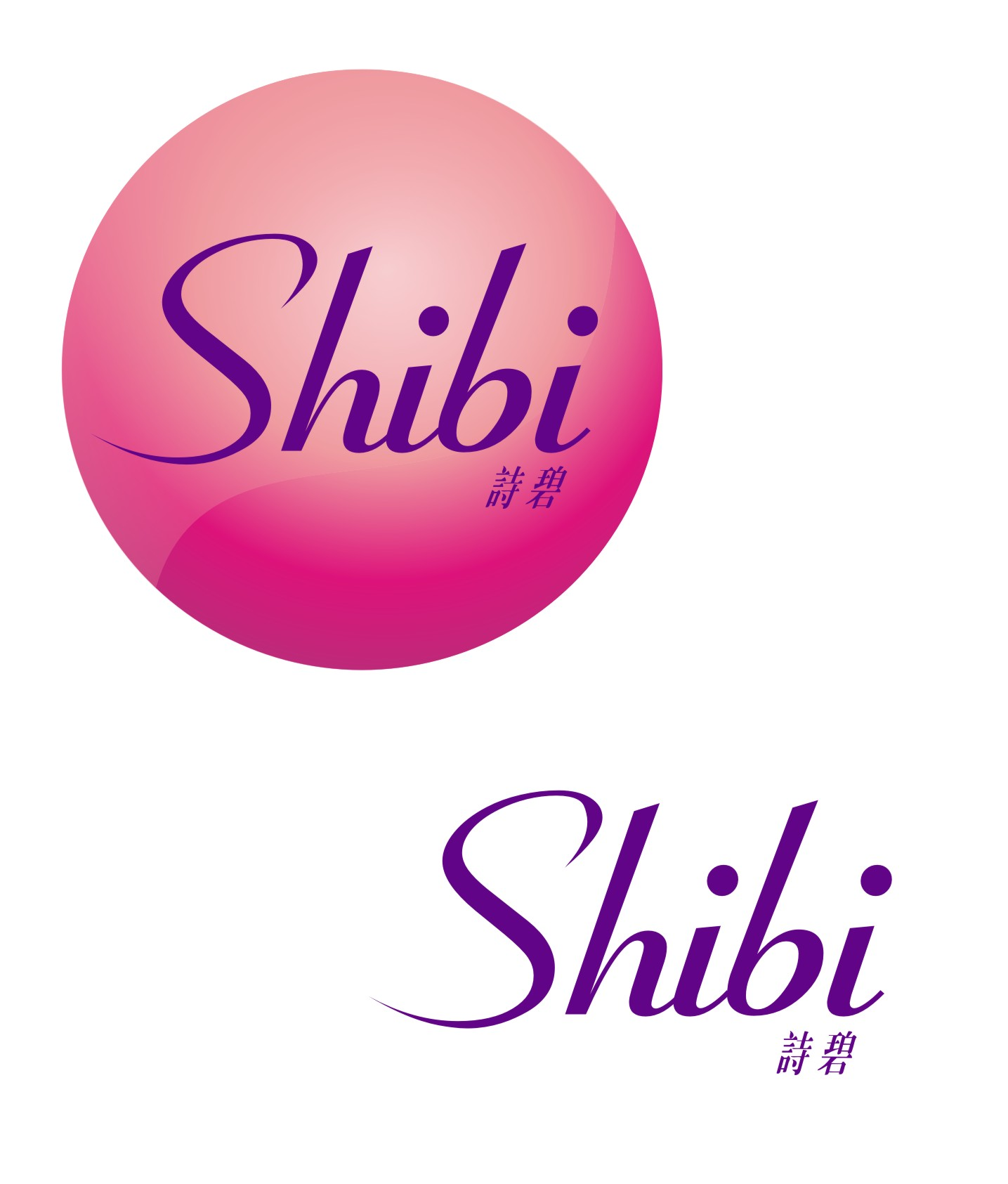 Logo Design by Private User - Entry No. 103 in the Logo Design Contest Logo Design Needed for Exciting New Company SHIBI 诗碧.