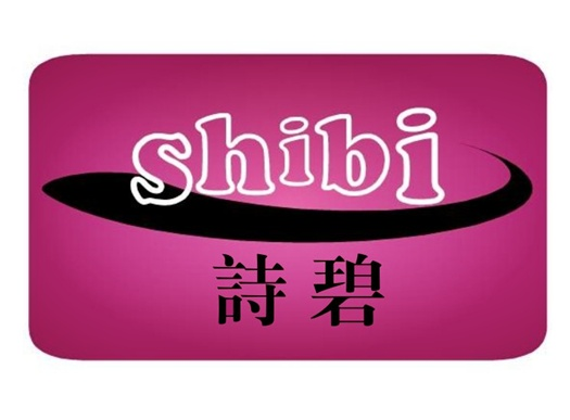 Logo Design by joway - Entry No. 129 in the Logo Design Contest Logo Design Needed for Exciting New Company SHIBI 诗碧.
