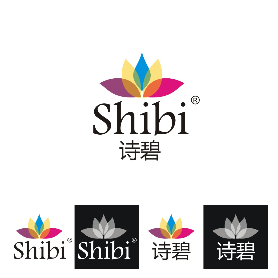 Logo Design by arteo_design - Entry No. 150 in the Logo Design Contest Logo Design Needed for Exciting New Company SHIBI 诗碧.